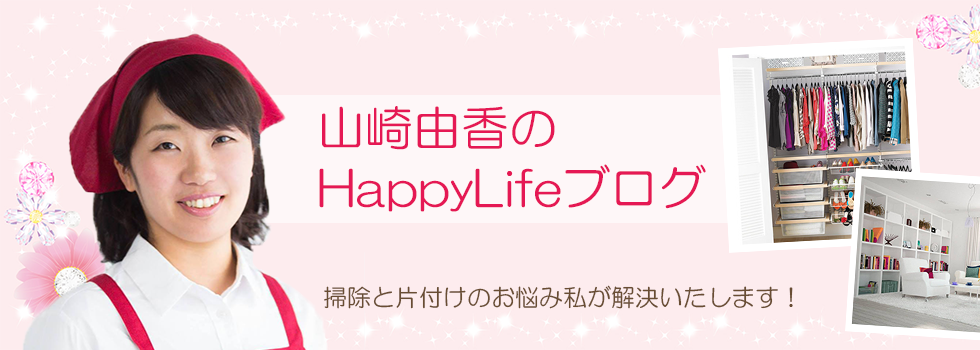 山崎由香のHappyLifeブログ