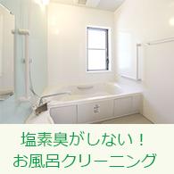 ・風呂アイコン