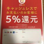 HappyLifeはキャッシュレス消費者還元(5%)事業者です。