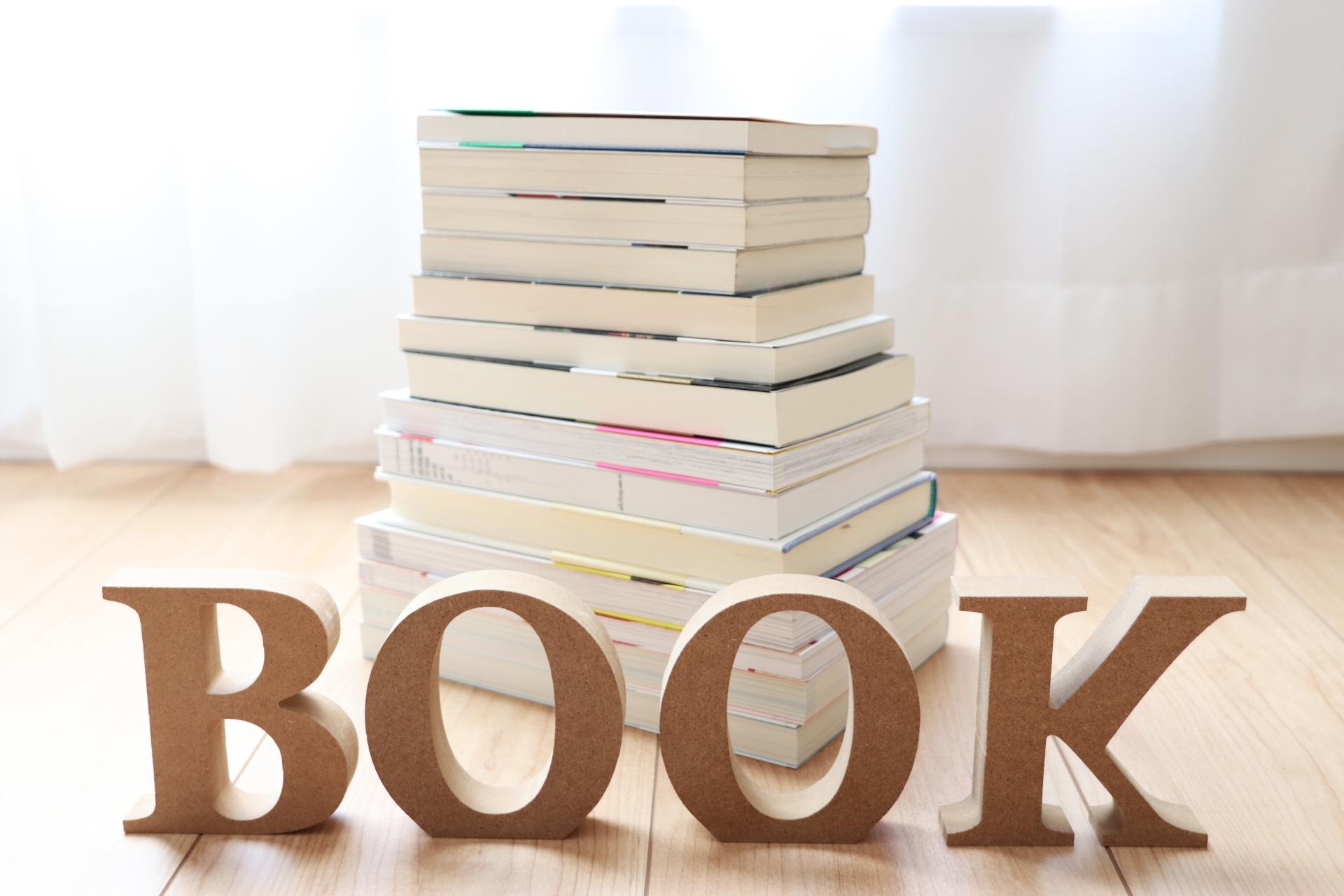 男性は本の片付けが苦手?いらない理由を探して自分で決断する。