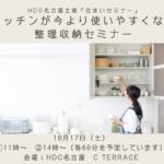 HDC名古屋主催「住まいセミナー」の「キッチンが今より使いやすくなる整理収納セミナー」ご案内