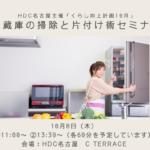 10月8日 HDC名古屋「くらし向上計画」心機一転!冷蔵庫の掃除と片付け術セミナー お知らせ
