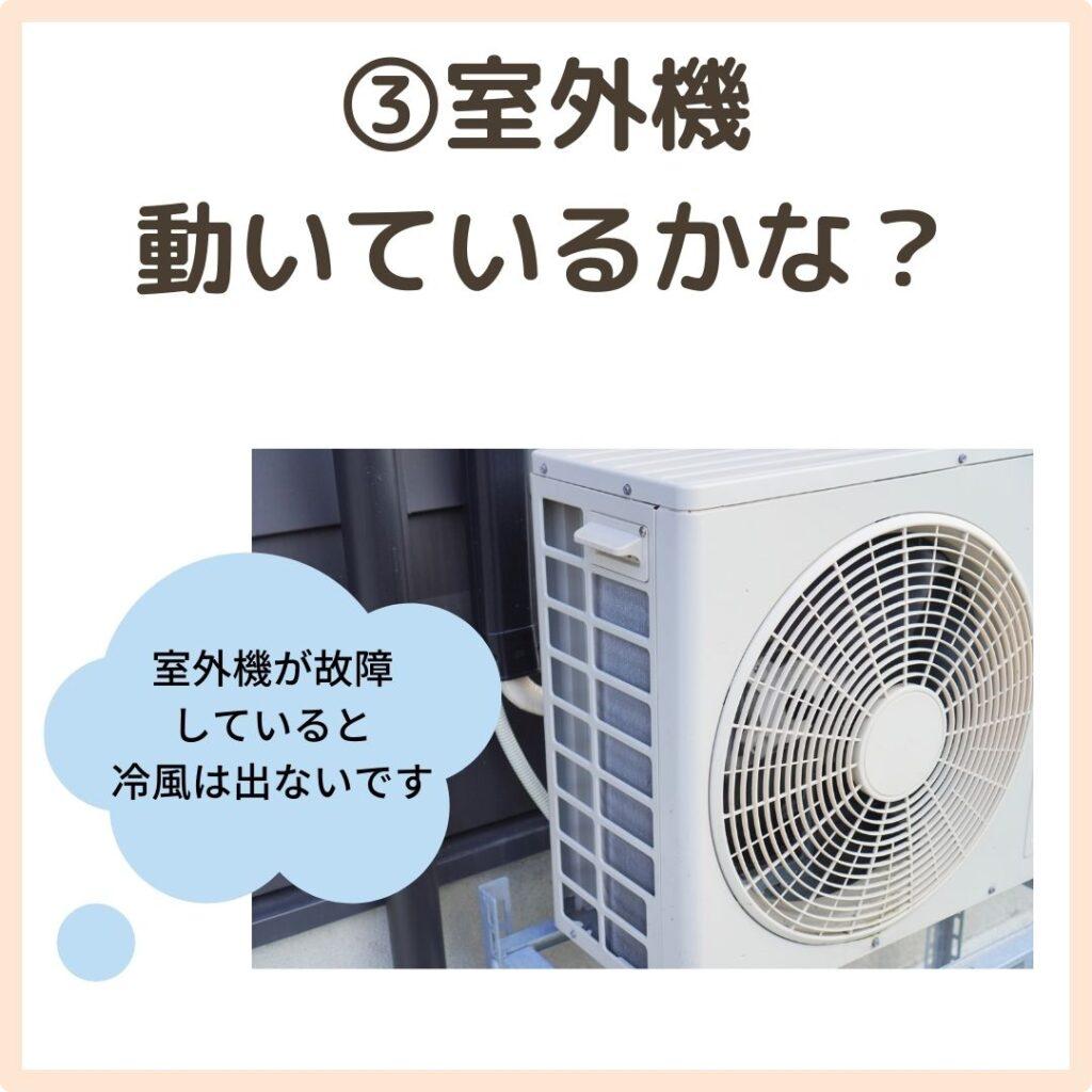 暑くなる前にエアコンの試運転お済ですか?
