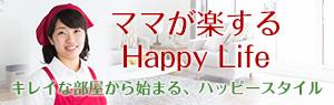 大阪子育て片付け掃除 ママが楽するHappy Life