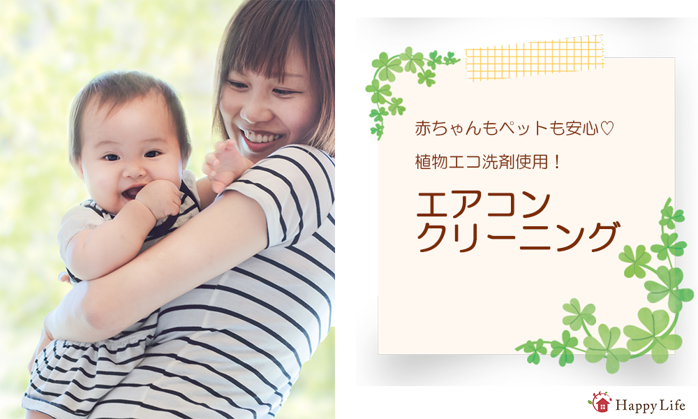 大阪府箕面市、豊中市、吹田市、茨木市、池田市の、エアコンクリーニングは、HappyLifeにお任せ下さい。
