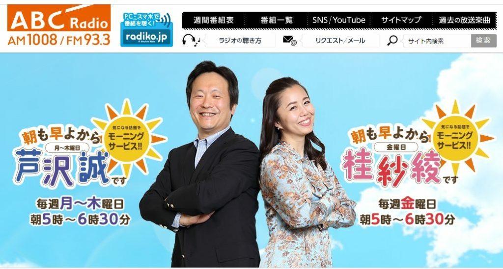 ABCラジオに山崎由香が出演中!