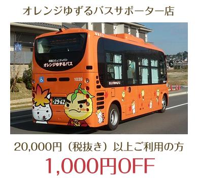 オレンジゆずるバスサポーター店