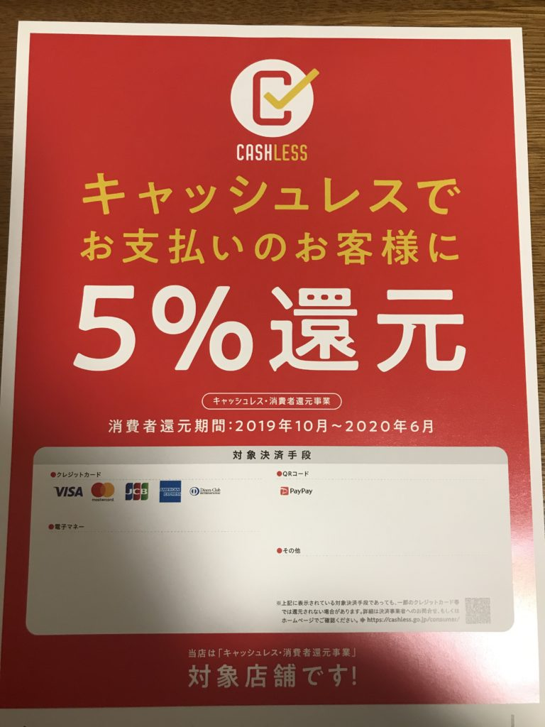 キャッシュレス消費者還元事業(5%)の対象店舗です。