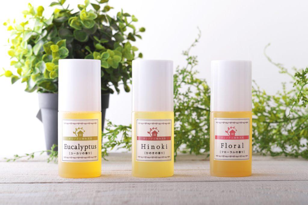環境にも人にも優しい万能洗剤。 自然派植物洗剤HappyLife。