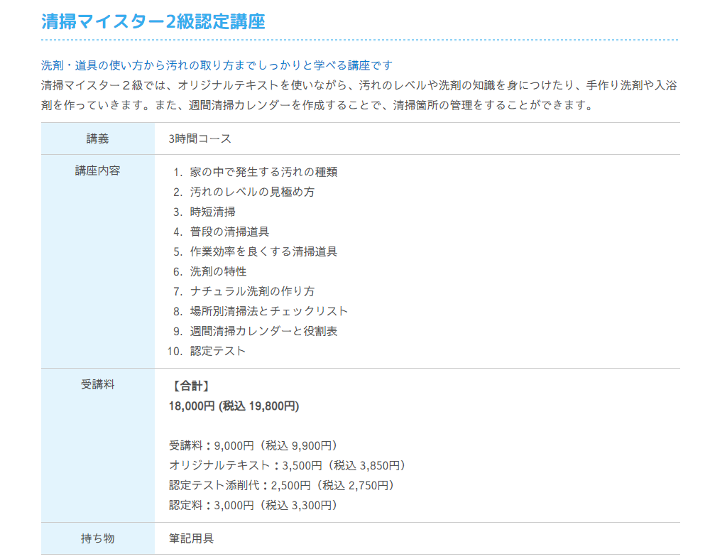 山崎由香の清掃マイスター2級認定講座:オンラインZOOM