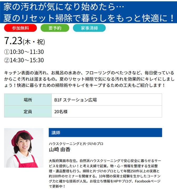 HDC神戸掃除セミナー