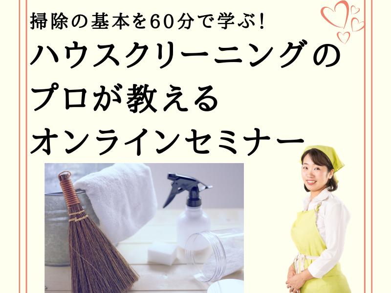 オンラインセミナー掃除