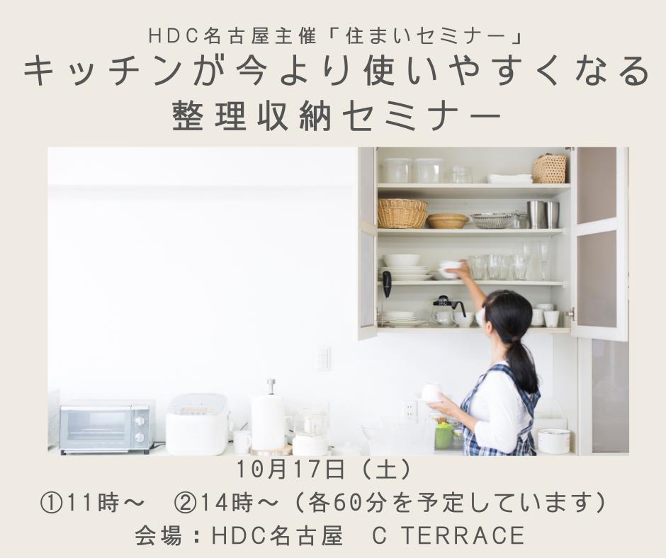 HDC名古屋主催「住まいセミナー」の「キッチンが今より使いやすくなる整理収納セミナー」