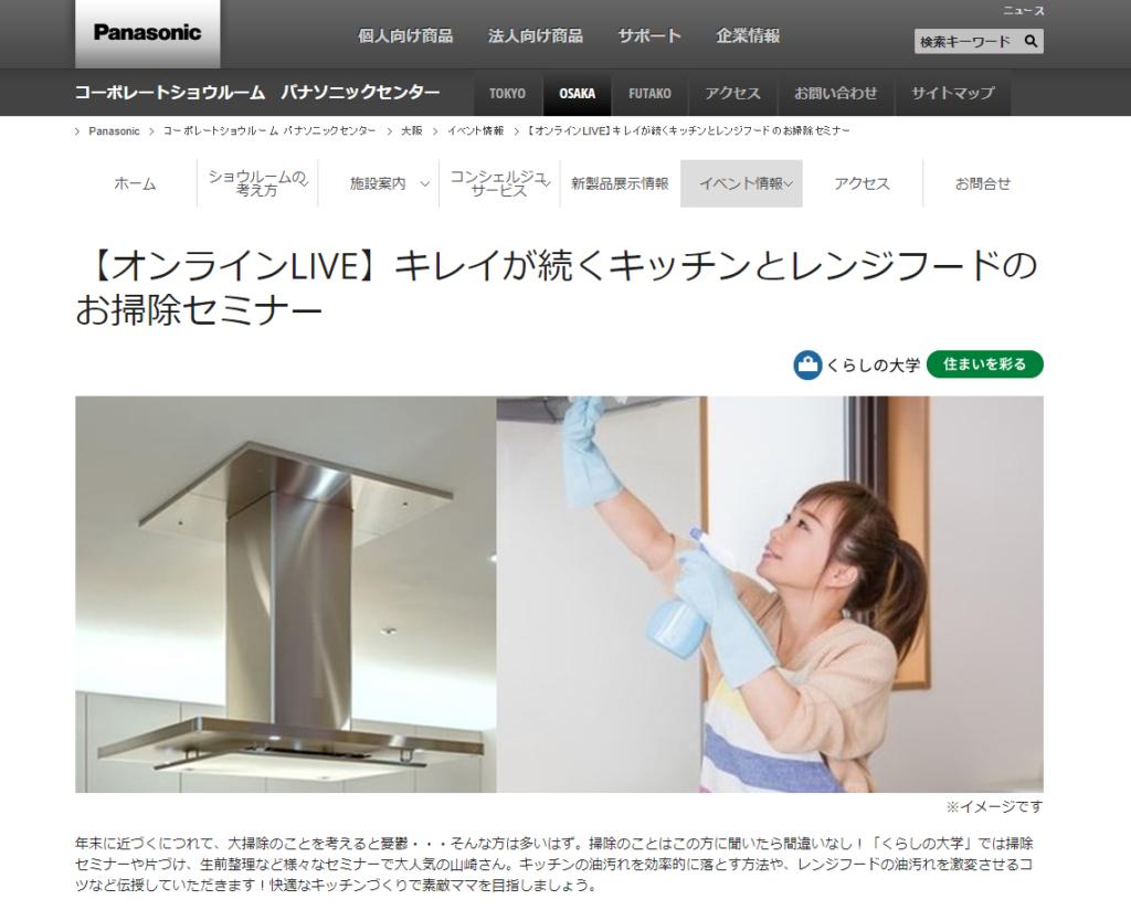 11/27【オンラインLIVE】キレイが続くキッチンとレンジフードのお掃除セミナー