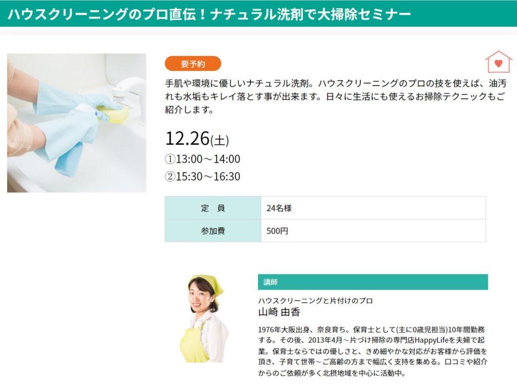 ナチュラルクリーニングでお大掃除セミナー開催のお知らせ。HDC大阪。