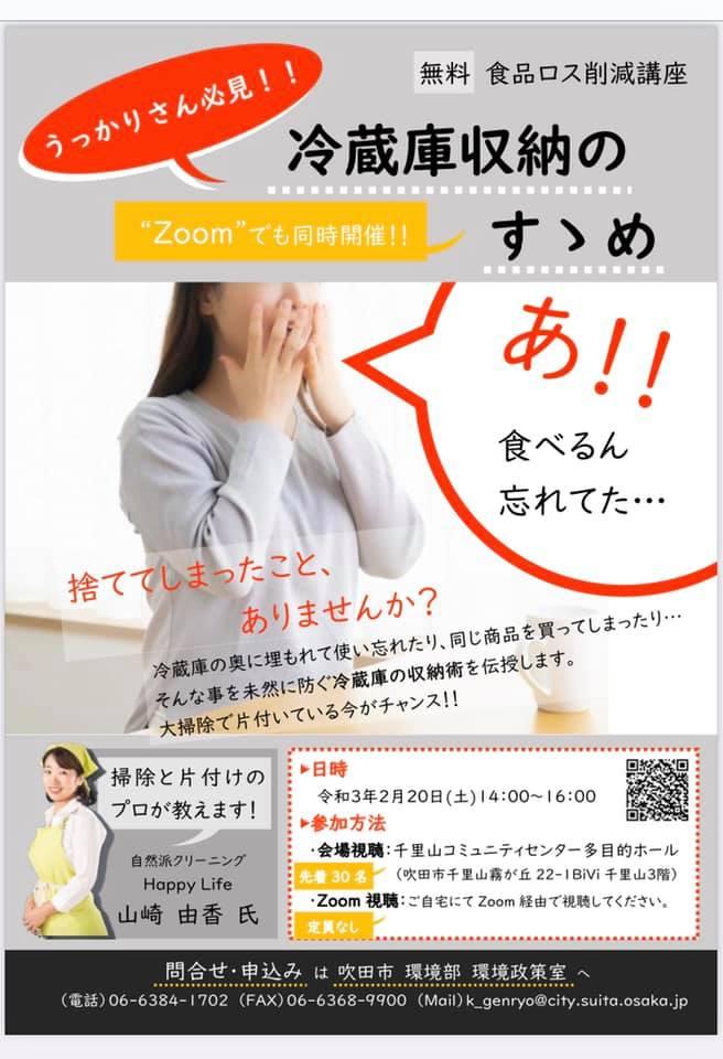 オンライン食品ロス削減ミナー【吹田市民限定:冷蔵庫収納のすすめ】