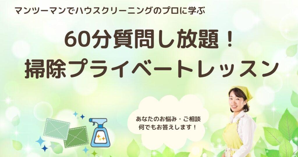 4月5月】掃除のプロに60分質問し放題!掃除プライベートレッスン(オンライン)