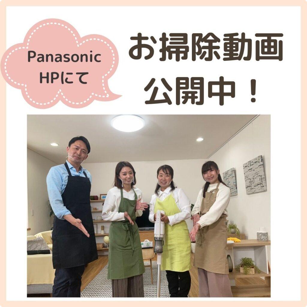 CLUBPanasonic会員限定オンラインセミナーのお掃除動画公開が開始されました!