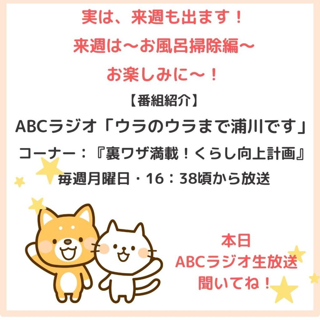 ABCラジオ「ウラのウラまで浦川です」生放送に出演します!