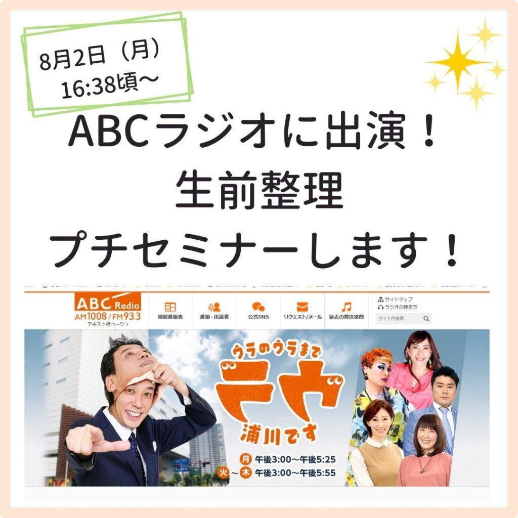 ABCラジオで生前整理プチセミナーします!