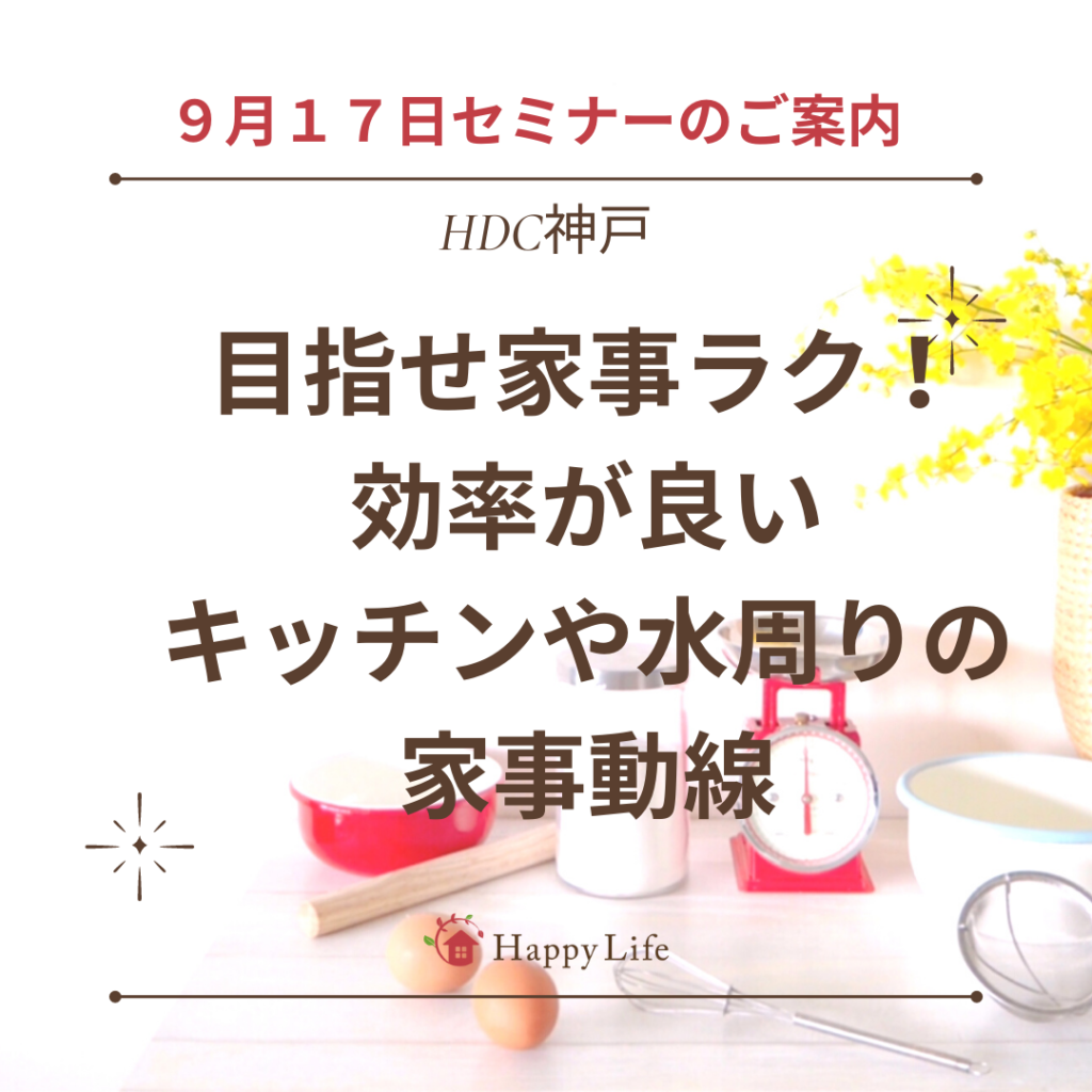 9月17日*目指せ家事ラク!効率が良いキッチンや水周りの家事動線」セミナーinHDC神戸